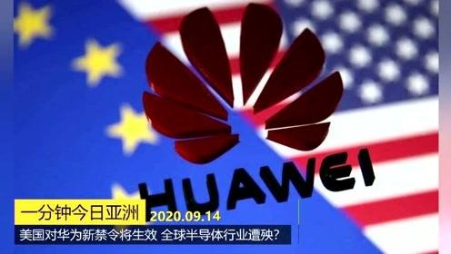 一分钟今日亚洲:美国对华为新禁令将生效 全球半导体行业遭殃?