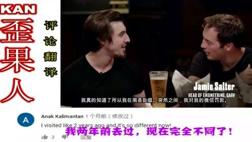 老外游深圳到处都是黑科技,吐槽自己像乡巴佬 外国网友:未来在中国!