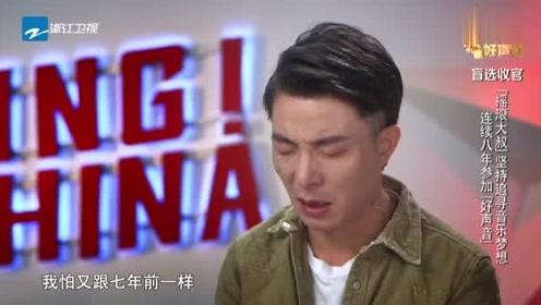 中国好声音:摇滚大叔坚持追寻音乐梦想连续8年参加好声音!