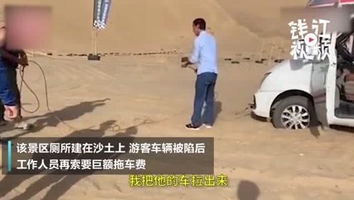 敦煌文旅局回应救车遭索要救援证:陷阱公厕已被责令停业整治