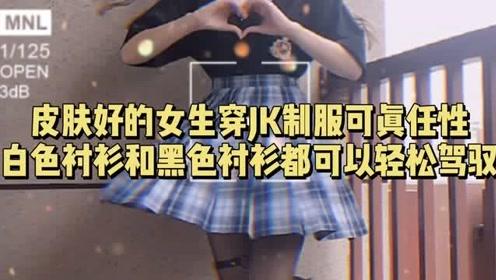 皮肤好的女生穿JK制服可真任性,白衬衫和黑衬衫都可以轻松驾驭