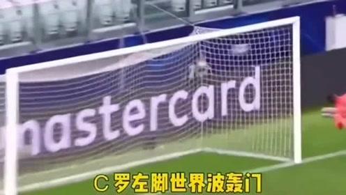 欧洲足联评选欧冠最佳进球,C罗对阵里昂左脚世界波,当为第一!