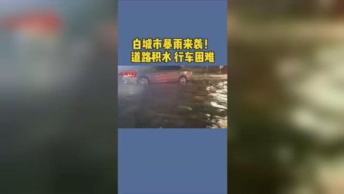 """白城市路面积水严重 市民感慨""""车变成了船!"""""""