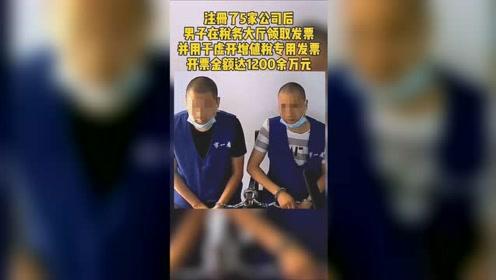 """在贵州开""""科技公司""""不搞科技,专攻开发票!两男子被判刑"""