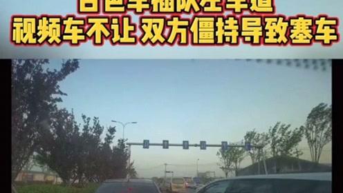 换了是你你让不让白色车插队左车道视频车不让双方僵持导致塞车事故路怒症交警