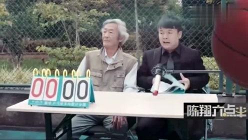 陈翔六点半:猪小明主持球赛,说几句话以后,篮球都没人想接了
