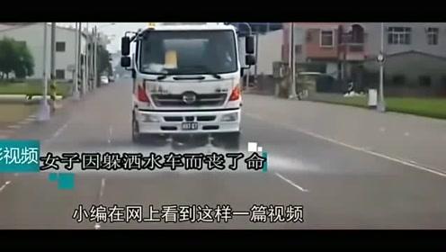 女子因躲避洒水车,却丧失了性命,监控拍下车
