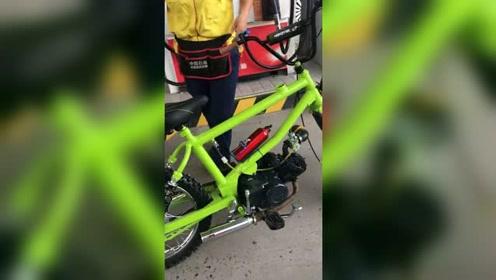 加汽油的自行车,每次开到加油站,都引来围观!