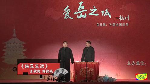 相声快乐生活李鹤彪韩鹤晓第一部分祈祷了三年的愿望终于实现了!