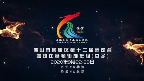 9月22-23日佛山市顺德区第十二届运动会篮球比赛精彩集锦#篮球#