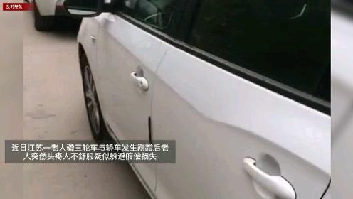江苏一名老人骑三轮车与轿车发生剐蹭后突然头疼