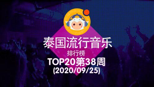 2020泰国流行音乐排行榜TOP20第38周