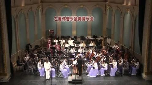 唢呐与乐队《欢乐的长白山》作曲:徐景新,指挥:王永吉 演奏:左翼伟