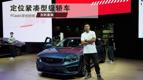 定位紧凑型家轿市场 视频评车:吉利星瑞