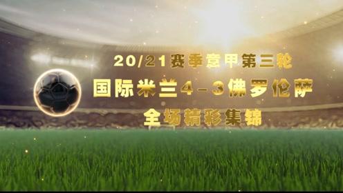 【20-21赛季意甲集锦】国际米兰主场4-3佛罗伦萨