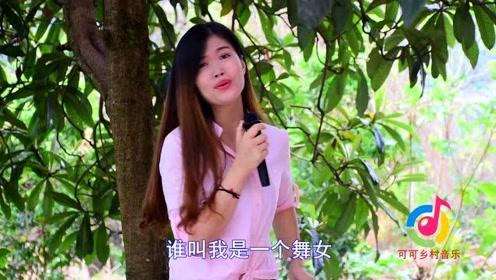 韩宝仪金曲《舞女泪》永恒的经典,听听乡村音也不耐