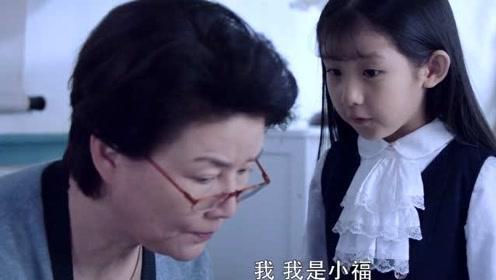 丁母又将小福认成了媛媛小福心里很难过,媛媛终于有了消息