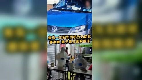青岛一出租车司机为无症状感染者 公司:其妻在医院陪护后确诊 正排查轨迹