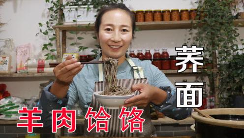 陕北旅游不吃羊肉饸饹真亏,春姐教你正宗农家吃法,来一碗很满足