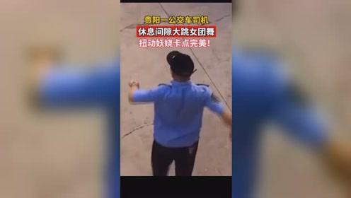 贵阳一公交车司机休息间隙大跳女团舞,第三视角忒带感…...