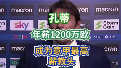 国米主帅孔蒂,税后年薪高达1200万欧,成为意甲年薪最高教头