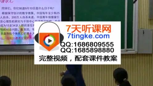语文2011版九上《假如生活欺骗了你》贵州韦老师优质课