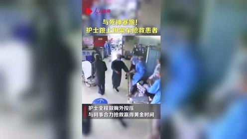 与死神赛跑!患者做检查时心脏停跳,护士跳上担架车抢救