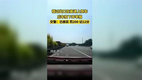 小轿车错过出口在高速上倒车,后车拍下视频举报!