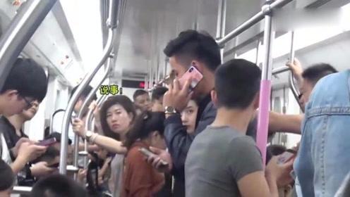 小伙子胆子真大,地铁恶搞陌生人,太搞笑,不怕挨打?
