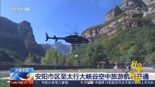 好消息!安阳市区至太行大峡谷空中旅游航线开通