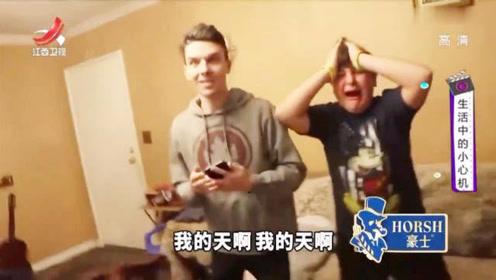 搞笑视频:哥哥串通全家人恶搞亲弟,小男孩都吓哭了,看完笑喷了