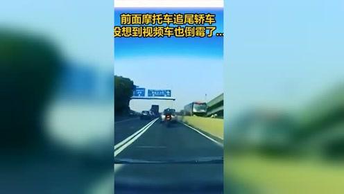 摩托车追尾轿车,没想到视频车也跟着倒霉了
