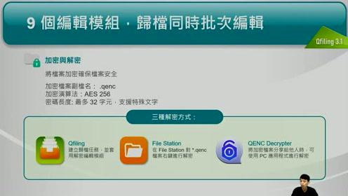 QNAP Qfiling 3.1 新增功能讲解视频