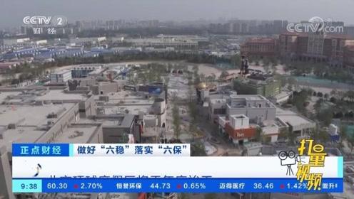 北京环球度假区:曝光众多娱乐体验,于2021年正式开园