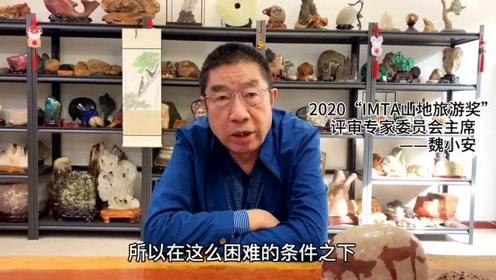 "2020""IMTA山地旅游奖"""
