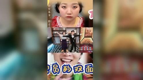 喜剧演员的双面人生,辣目洋子张海宇演技证明