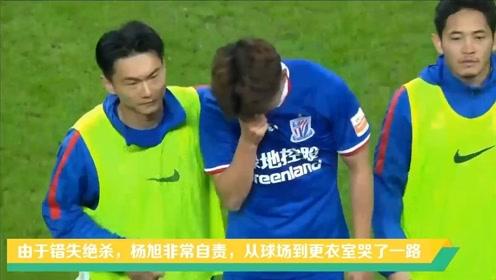 杨旭错失绝杀非常自责,从球场到更衣室哭了一路!