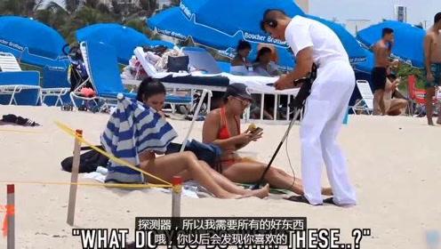 国外恶搞:沙滩上对比基尼美女恶作剧,对着美女一本正经的胡说八道