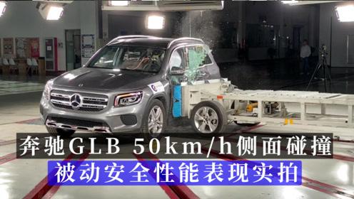 奔驰GL*侧面碰撞视频来了 被动安全性能表现实拍