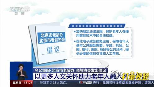 北京:应以更多的人文关怀助力老年人融入智慧生活