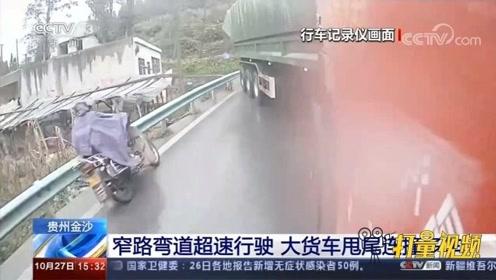 金沙:弯道超速,货车猛甩尾,摩托车司机跳车逃生
