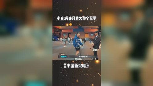 《中国新说唱》小白:吴亦凡我欠你个冠军!