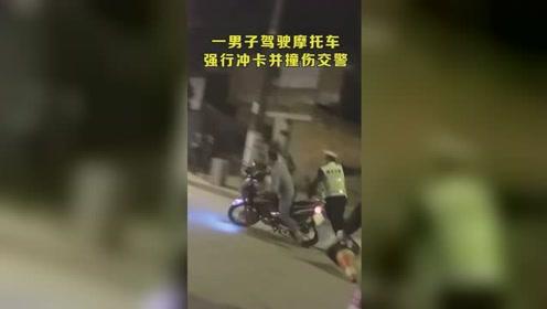 你以为你跑得了? 男子驾驶摩托车强行冲卡,并撞伤交警