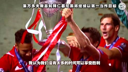 【山猫直播】德甲直播: 随时有着想要赢的心! 罗伯特·莱万多夫斯基和拜仁开始参加欧洲冠军联赛