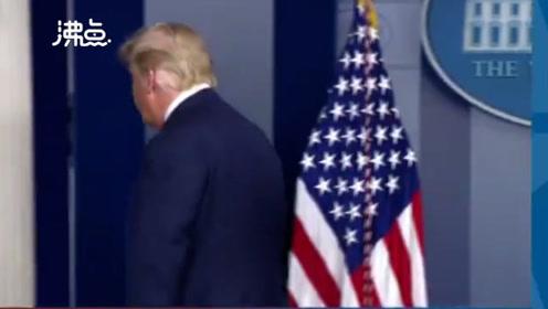 特朗普选举夜后首次公开露面表情黯然 现场有记者大喊:你输不起吗