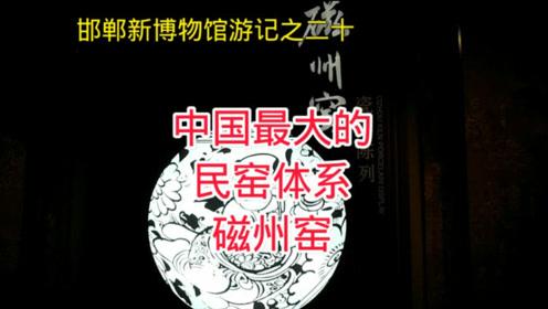 邯郸新博物馆游记之二十,磁州窑,中国最大的民窑体系