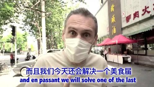 老外在中国:中国是一个吃驴肉的国家?驴肉火烧让老外嘴馋的美食!