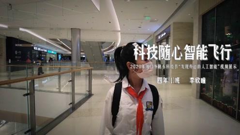 2020年厦门外附小【四年1班 李欣瞳】科技节推荐视频