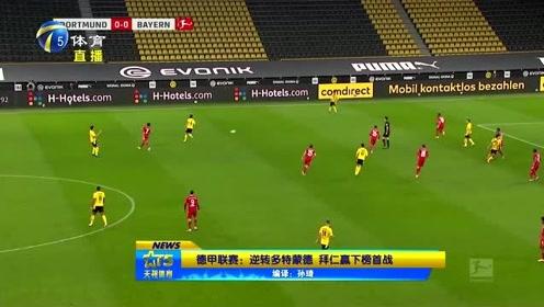 德甲联赛:逆转多特蒙德,拜仁赢下榜首战!