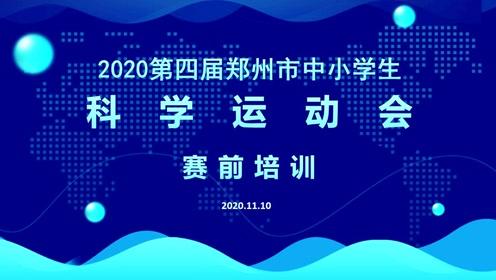 2020第四届郑州市中小学生科学运动会赛前培训